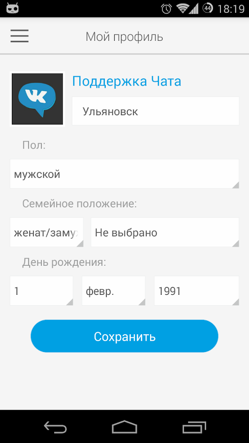 Vk.com Messenger- screenshot