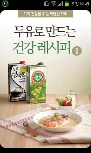 두유요리1 - 두유 베지밀 로 만드는 건강 레시피