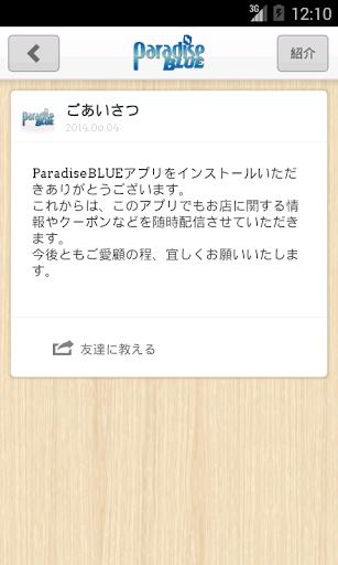 ParadiseBLUE 2.7.0 Windows u7528 2
