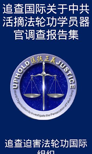 《追查国际关于中共活摘法轮功学员器官调查报告集》