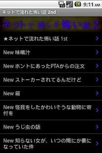 ネットで流れた怖い話 2nd- screenshot thumbnail
