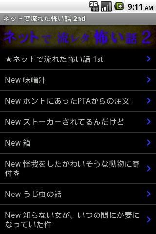 ネットで流れた怖い話 2nd- screenshot