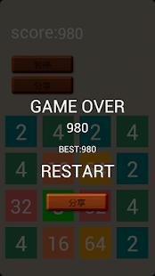玩休閒App|New 2048免費|APP試玩