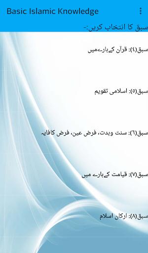 Basic Islamic Knowledge