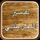 تفسير القرآن للقرطبي icon