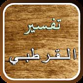 تفسير القرآن للقرطبي