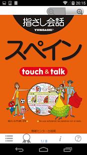 指さし会話スペイン スペイン語 touch talkLITE