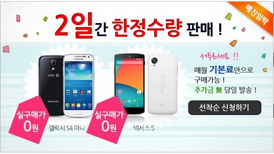 폰마켓 ponmarket screenshot 3