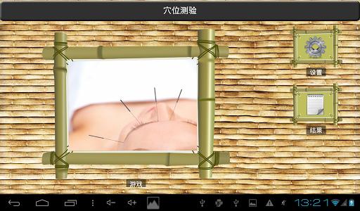 【免費醫療App】穴位测验-APP點子