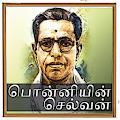 Ponniyin Selvan (Kalki) Tamil 20.0 icon