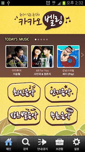 【免費娛樂App】카카오알림음♪ [무료]알림음 무료벨 컬러링 카톡음 카톡-APP點子