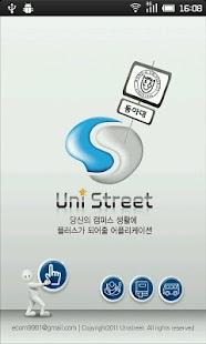 유니스트릿(동아대) - screenshot thumbnail