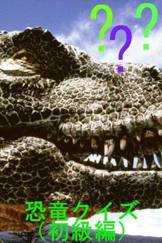 恐竜クイズ 初級編