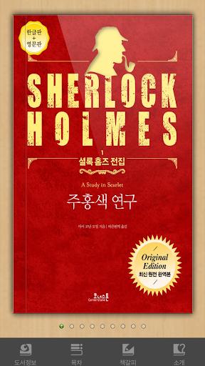 셜록홈즈[Sherlock Holmes] 한영본