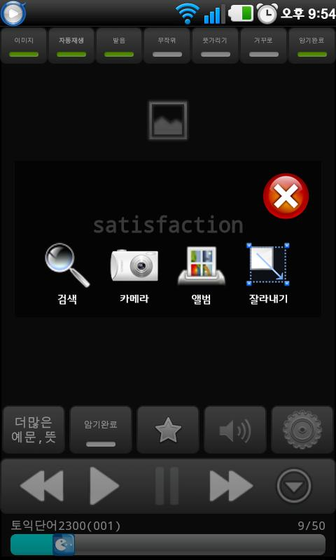 Korean-English Dictionary Free - screenshot