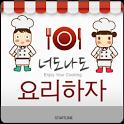 너도나도 요리하자 icon