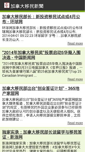 加拿大移民新聞