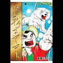 【45】「白い戦士ヤマト」(高橋よしひろ) logo