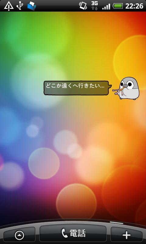 ぺそぎんトーク無料 人気の育成ゲーム風ペンギン待ち受けアプリ- screenshot