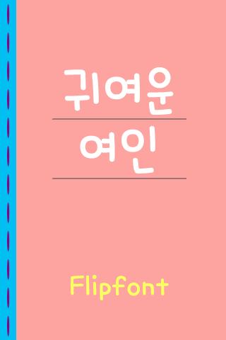 Screenshot for AaPrettyWoman™ KoreanFlipfont in Hong Kong Play Store