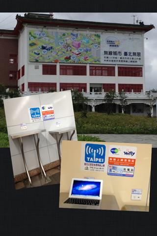 台灣免費WIFI