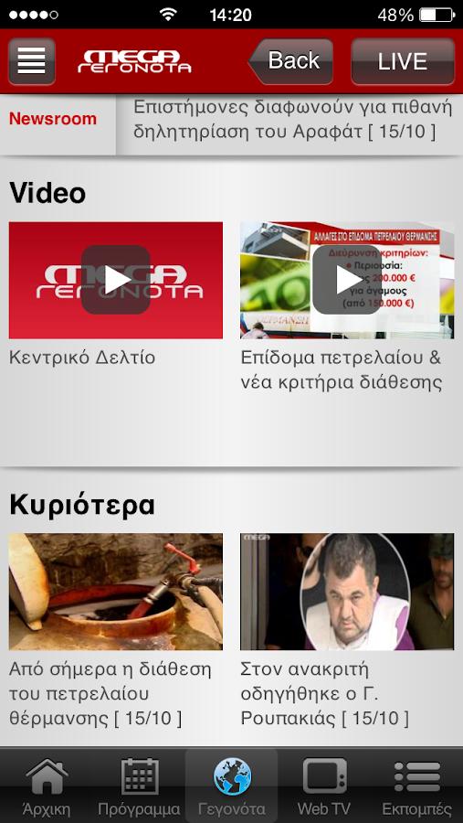 MEGA TV - στιγμιότυπο οθόνης