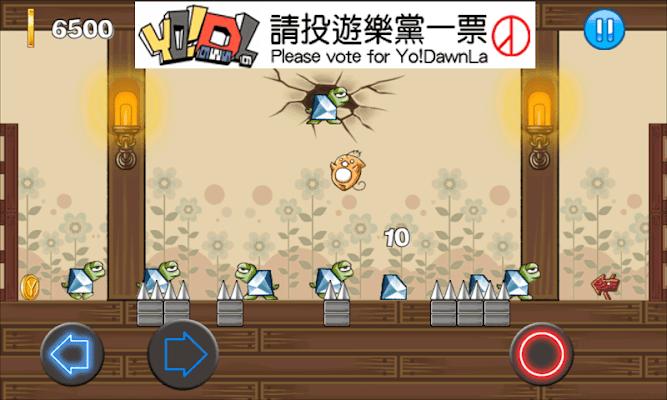 天花板沒有洞 - screenshot