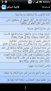حكم الإمام علي (ع) - screenshot thumbnail