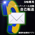 サーバメール自動自己転送ツール icon