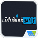 Premium Tamil icon