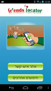 ‫Friends-Locator, אתר-חבר‬‎- screenshot thumbnail