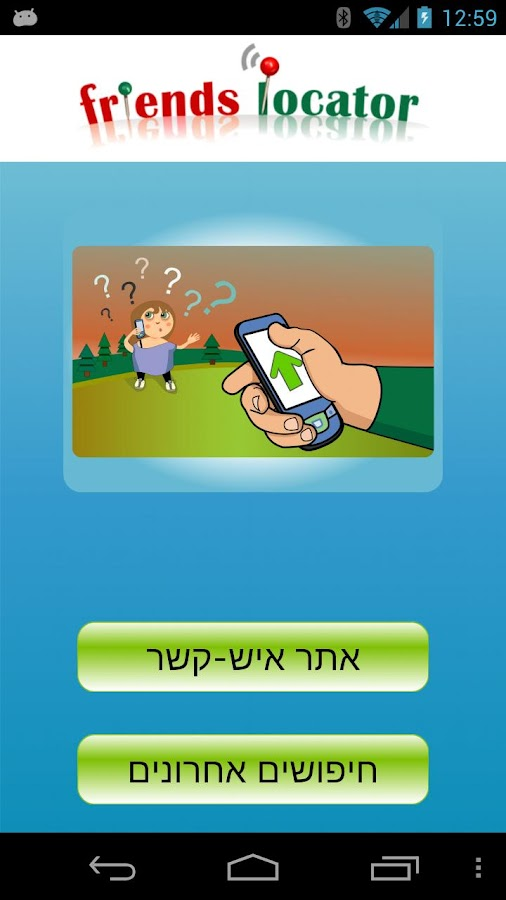 ‫Friends-Locator, אתר-חבר‬‎- screenshot