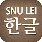SNU LEI - 韩文字 icon