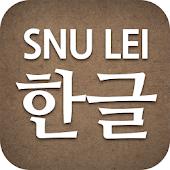 SNU LEI – Hangeul