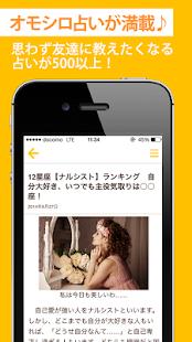 玩娛樂App|星占い・姓名判断・今日の運勢まで全て無料!-i無料占い-免費|APP試玩