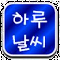 하루날씨 icon