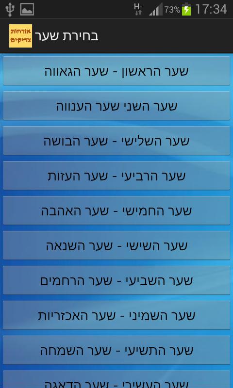 אורחות צדיקים- screenshot