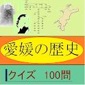 愛媛の歴史クイズ100