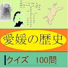 愛媛の歴史クイズ100 icon