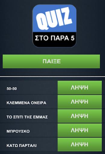 Greek Quiz - Στο Παρα 5