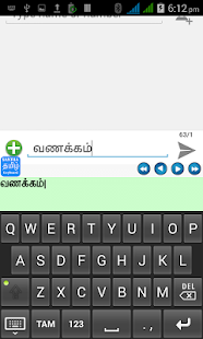 Tamil Key Board- screenshot thumbnail