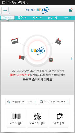 유비페이 UBpay – 구 모카페이 moca pay