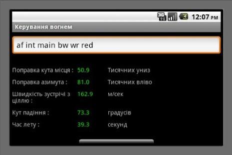 Передовий Спостерігач- screenshot thumbnail