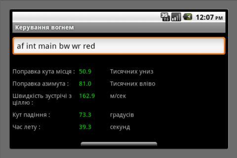 Передовий Спостерігач- screenshot