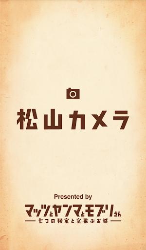 【免費旅遊App】松山カメラ-APP點子