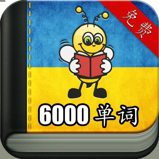 学习乌克兰语 6000 单词 教育 App LOGO-硬是要APP