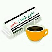 اخبار شاملة بالعربي