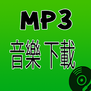 MP3 音樂下載 LOGO-APP點子
