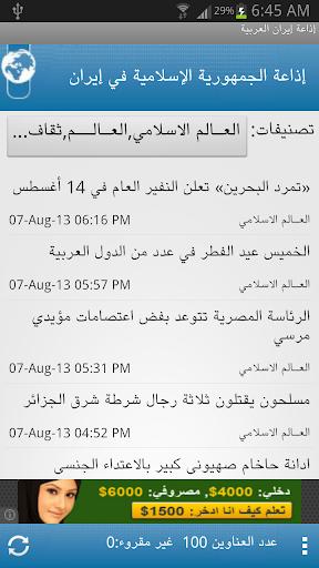 إذاعة إيران العربية