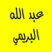 القرآن الكريم عبد الله البريمي